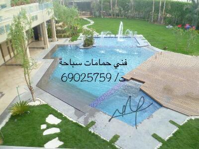 فني حمامات سباحة 69025759 فني احواض سباحة