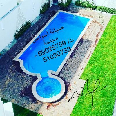 افضل شركة صيانة حمامات سباحة بالكويت