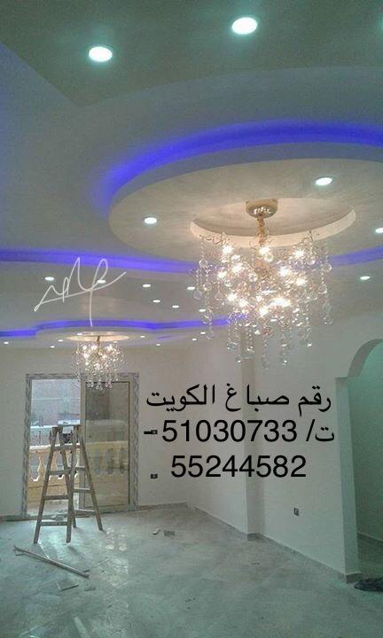 رقم صباغ الكويت 69025759 صبغ الجدران باحترافية ومهارة