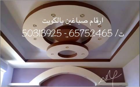 ارقام صباغين بالكويت 69025759 ترخيم وصبغ الجدران