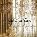 رقم تفصيل ستائر الكويت 50313925 ستائر مكاتب وغرف نوم