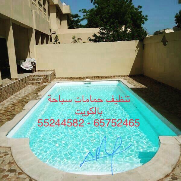 تنظيف حمامات سباحة الكويت 51030733 تعقيم المياة وتطهيرها من البكتريا الضارة