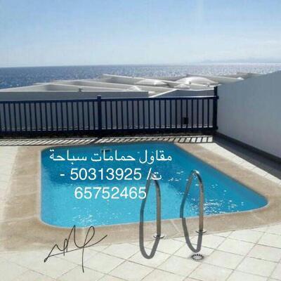 رقم مقاول حمامات سباحة 55244582 تصميم وبناء حمامات السباحة اوفر فلو واسكيمر
