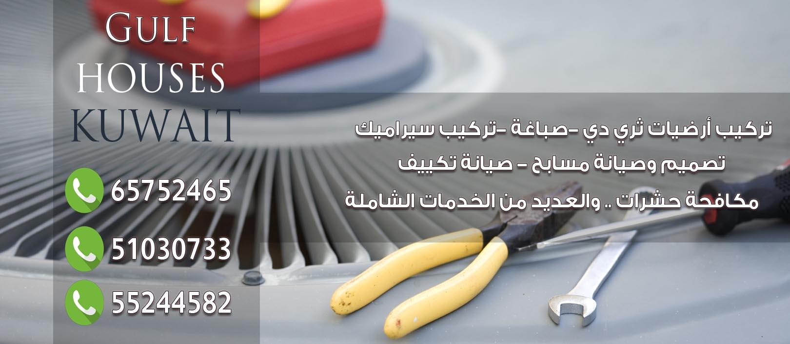 الكويت- 69025759 – 50313925 – 56613236