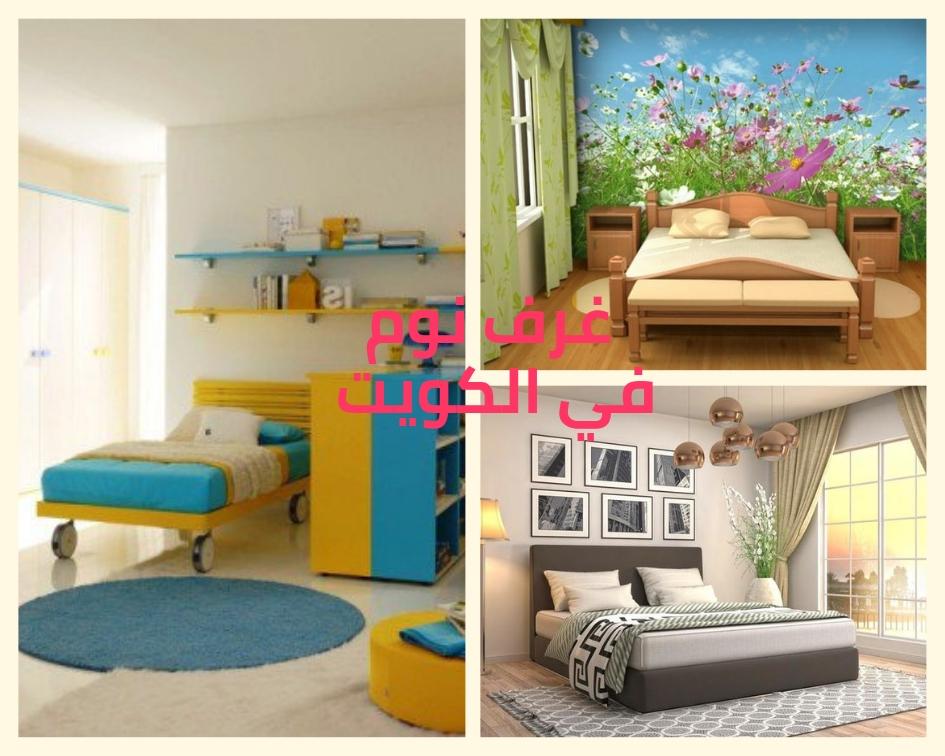 غرف نوم في الكويت