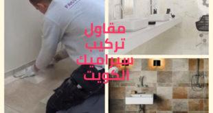 مقاول تركيب سيراميك الكويت