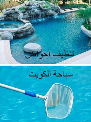 تنظيف أحواض سباحة الكويت