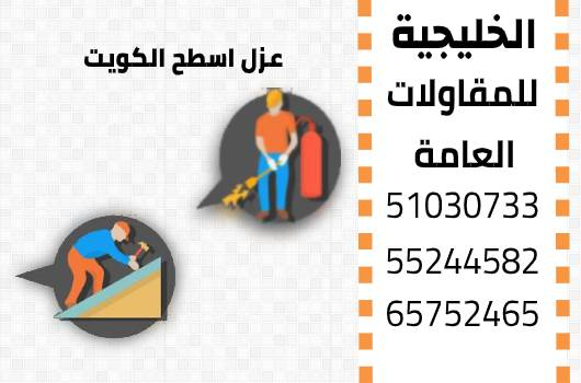 عزل اسطح الكويت
