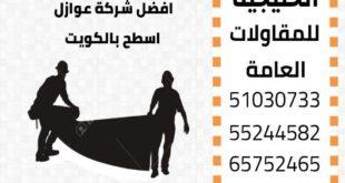 افضل شركة عوازل اسطح الكويت