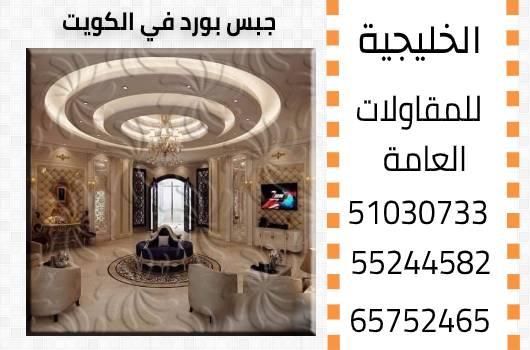 جبس بورد في الكويت