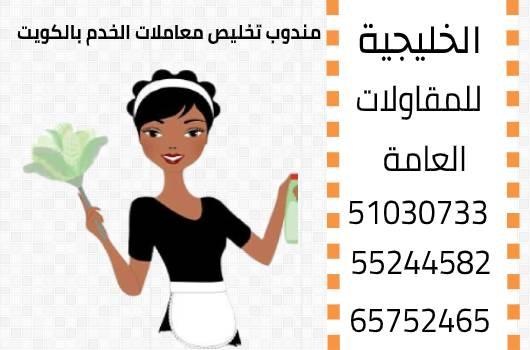 مندوب تخليص معاملات الخدم بالكويت