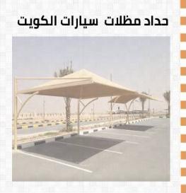 F0DC5276 C1C1 4A75 AE36 08F47F8B6544 - حداد مظلات الكويت
